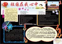 手抄报_通用系列_13-.png
