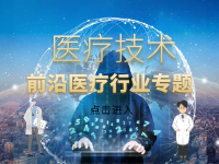 —文库网—前沿医疗行业专题(共16套打包)