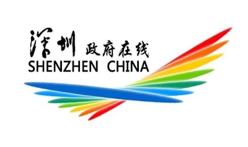 深圳市人民政府关于支持自由贸易试验区深化改革创新若干措施工作方案的通知